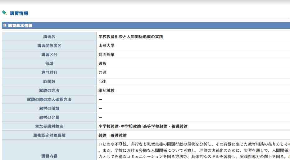 教員免許更新講習システム