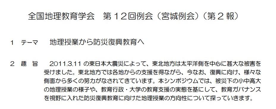 www.jageoedu.jp_13_2reikai.pdf