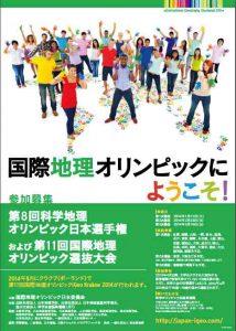 japan-igeo.com_pdf_GeoOlym2014_Poster