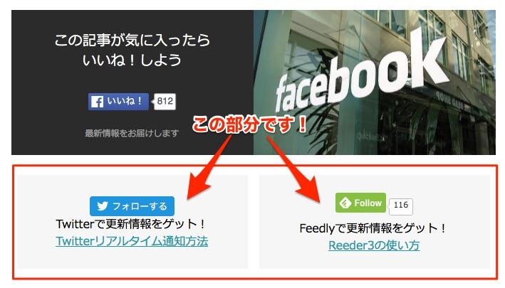SimplicityでFacebookページの「いいね!」ボックスを設置する方法___部長ナビのページ