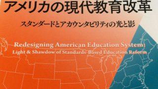 【本】『アメリカの現代教育改革〜スタンダードとアカウンタビリティの光と影』を読んで