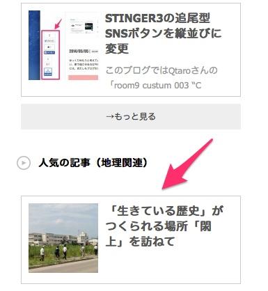 STINGER3_:人気記事表示をNEW_ENTRY表示デザインに合わせる方法