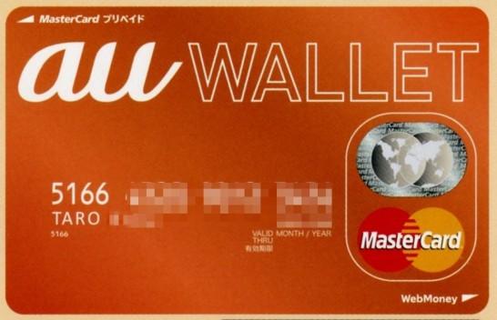 話題のお得なプリペイドカードau WALLETを申し込んでみました