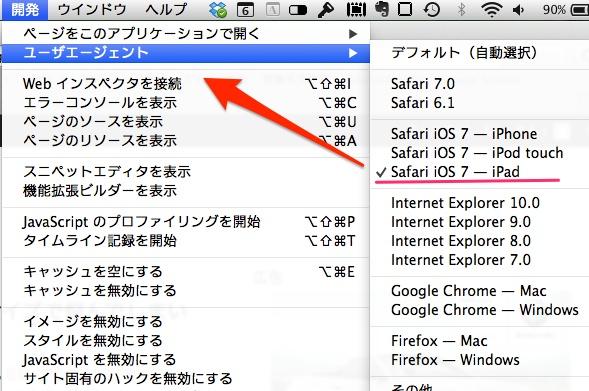 Mac上のSafariでiOSでの表示を確認する方法がありました