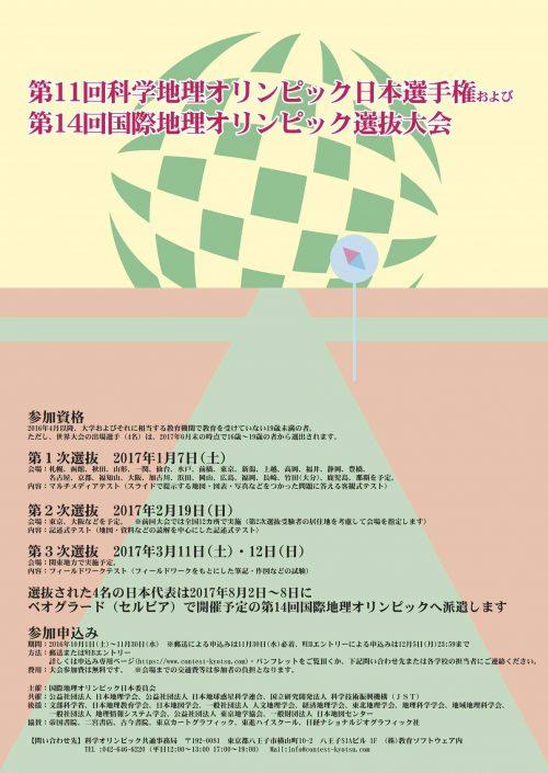 geoolym2017_poster