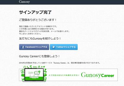 話題のサービスGunosyに登録してみました