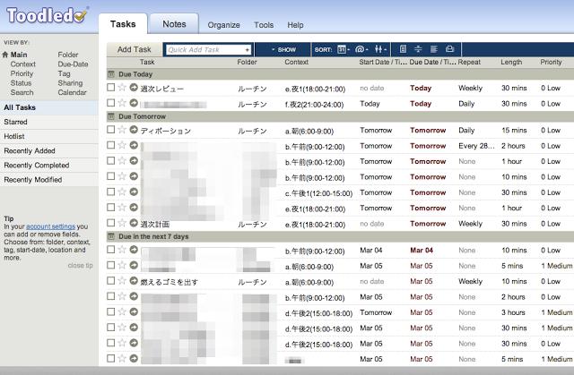 時間を大切にしたいのでタスク管理サービスToodledoを使い始めました