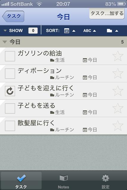 Toodledoを使うならiPhoneアプリはTaskPortProを使いたい!