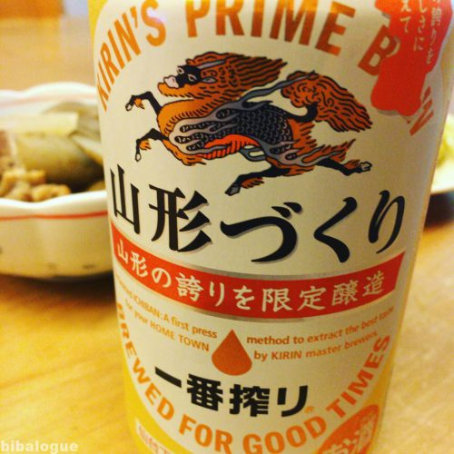 【ビール】一番搾り「山形づくり」をゲット!