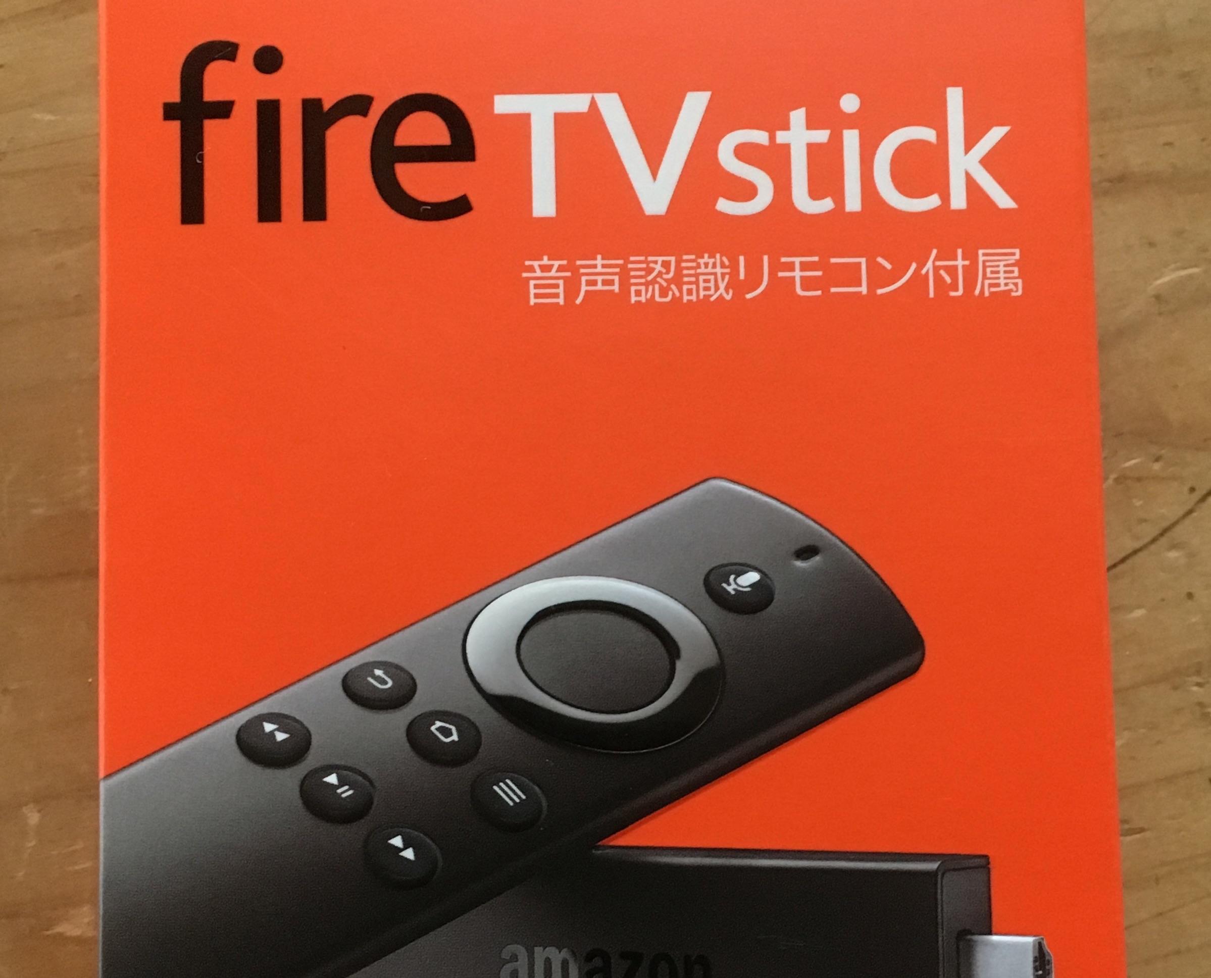 予想以上に便利だったFire TV Stick!プライム・ビデオならオススメです