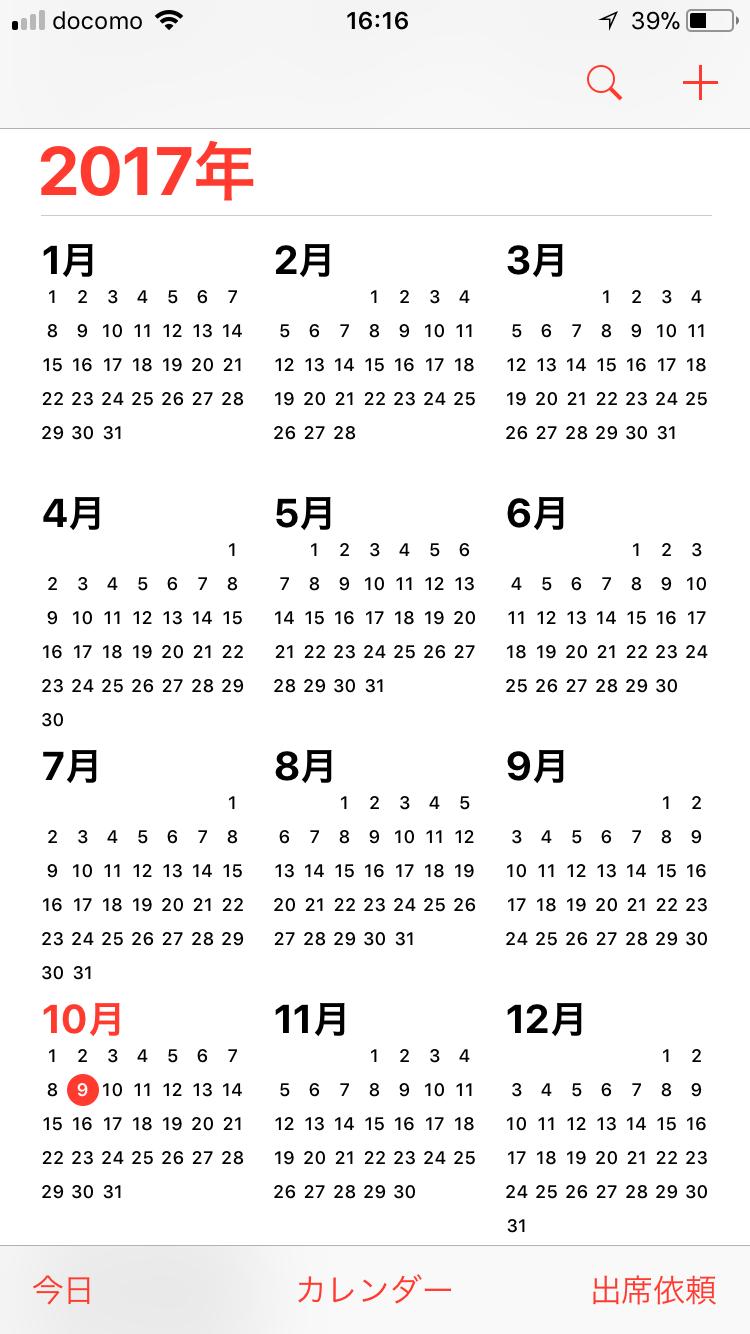 メインのiPhoneカレンダーを標準アプリに!Informantの代わりとして使えます