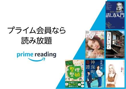 Amazonプライム新特典「Prime Reading」開始!対象タイトルが追加料金なしで読み放題