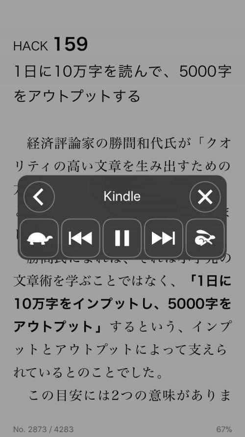 これは便利!Amazonで購入したKindle本をSiriに読み上げてもらう方法