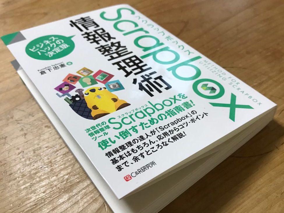ネットワーク型情報整理ツール使い倒すための指南書『Scrapbox情報整理術』を読みました