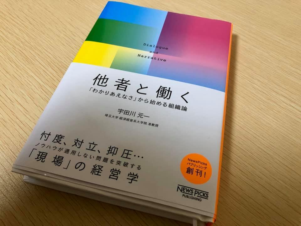 宇田川元一著『他者と働く-「わかりあえなさ」から始める組織論』を読みました