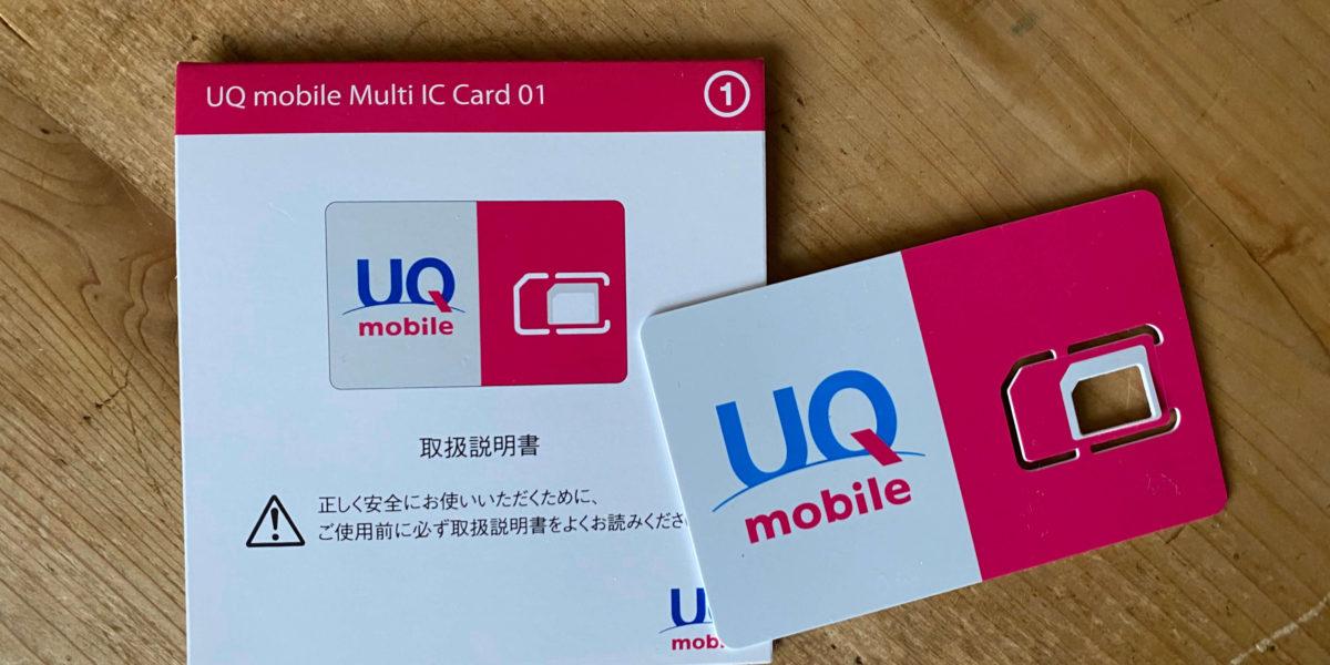 auからUQ mobileに乗り換えた経緯