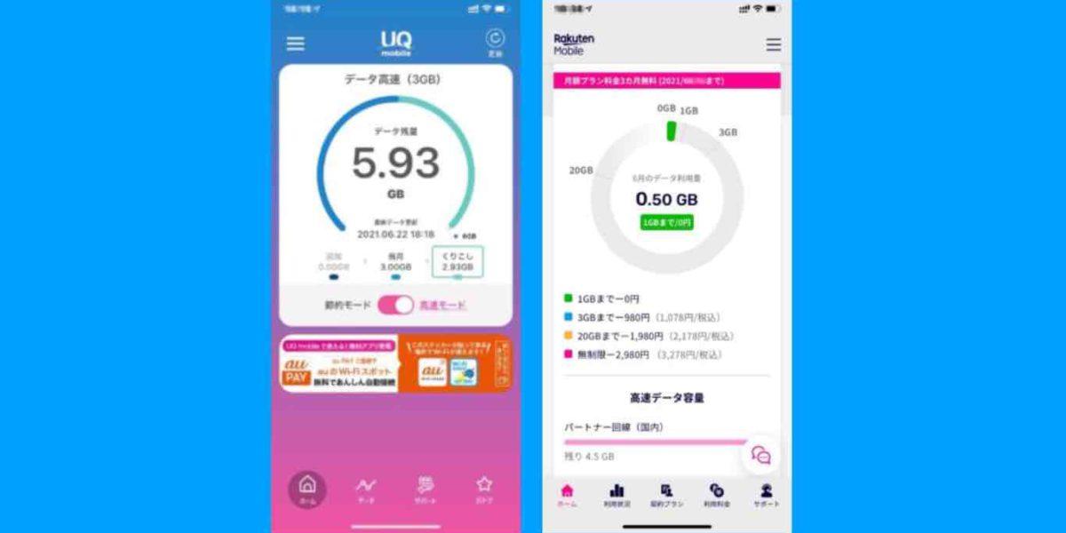 「UQ mobile ポータルアプリ」が「my 楽天モバイルアプリ」よりも使いやすいと感じる理由