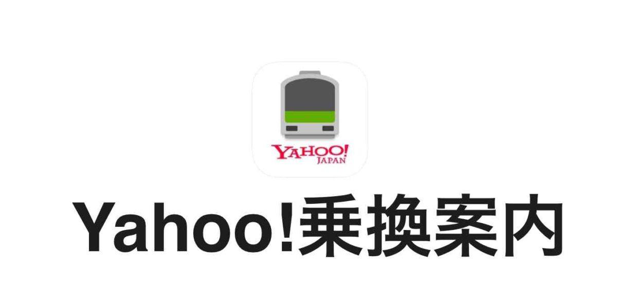 「Yahoo!乗換案内」アプリでルート検索ができなくなった時の対応