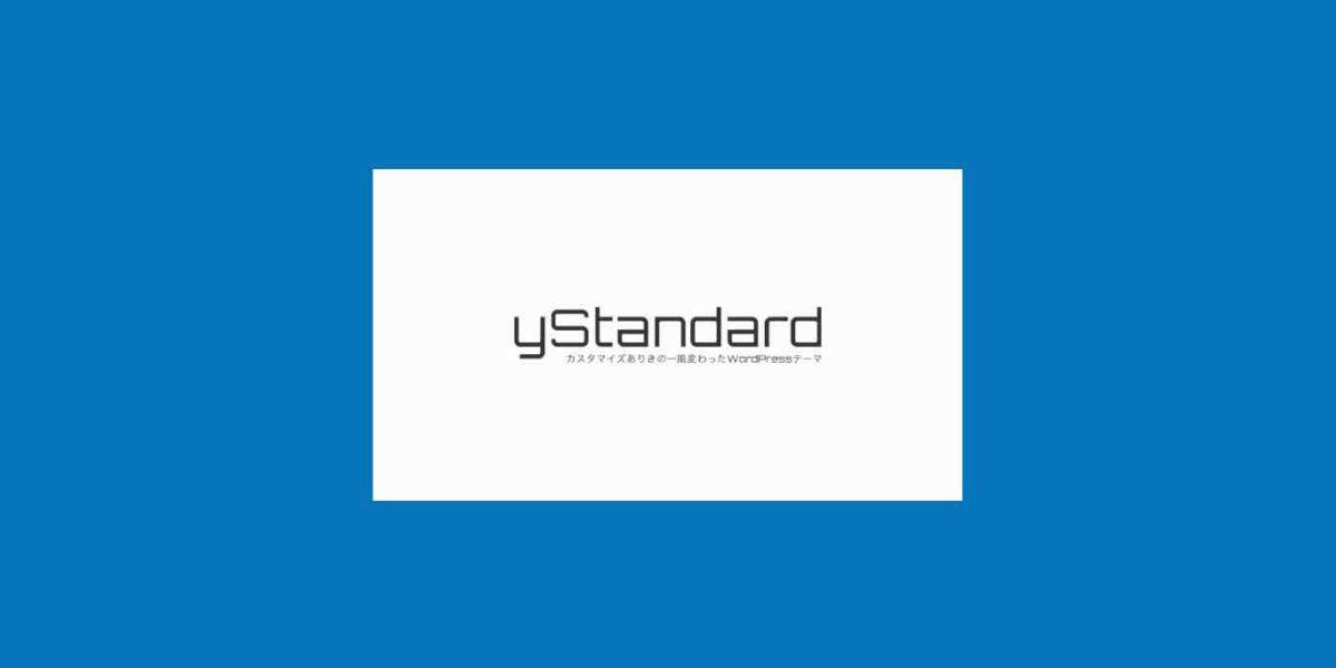 テーマyStandardのフロントページデザイン変更で悩む